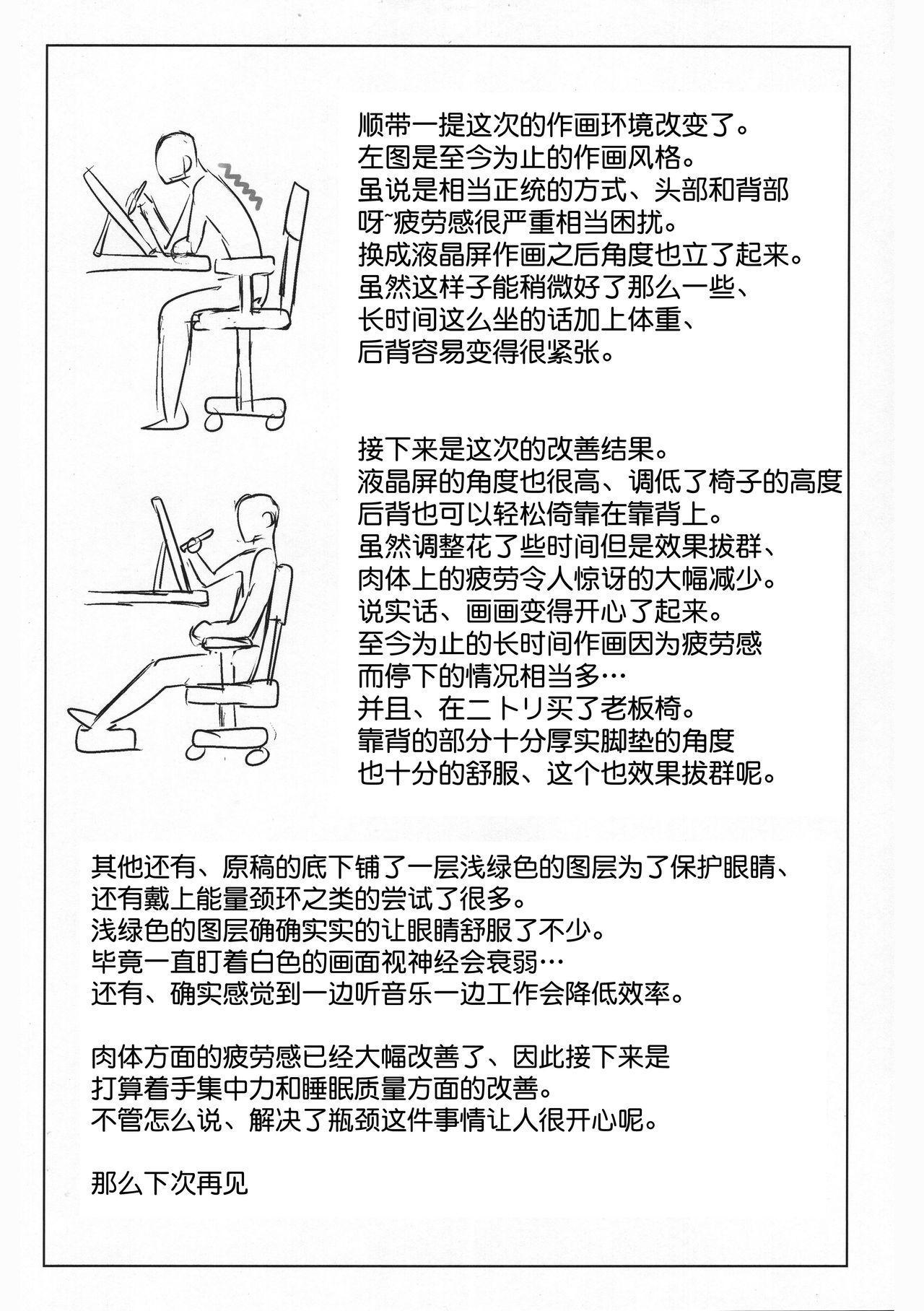 Komi-ke no Kyoudai Asobi 32