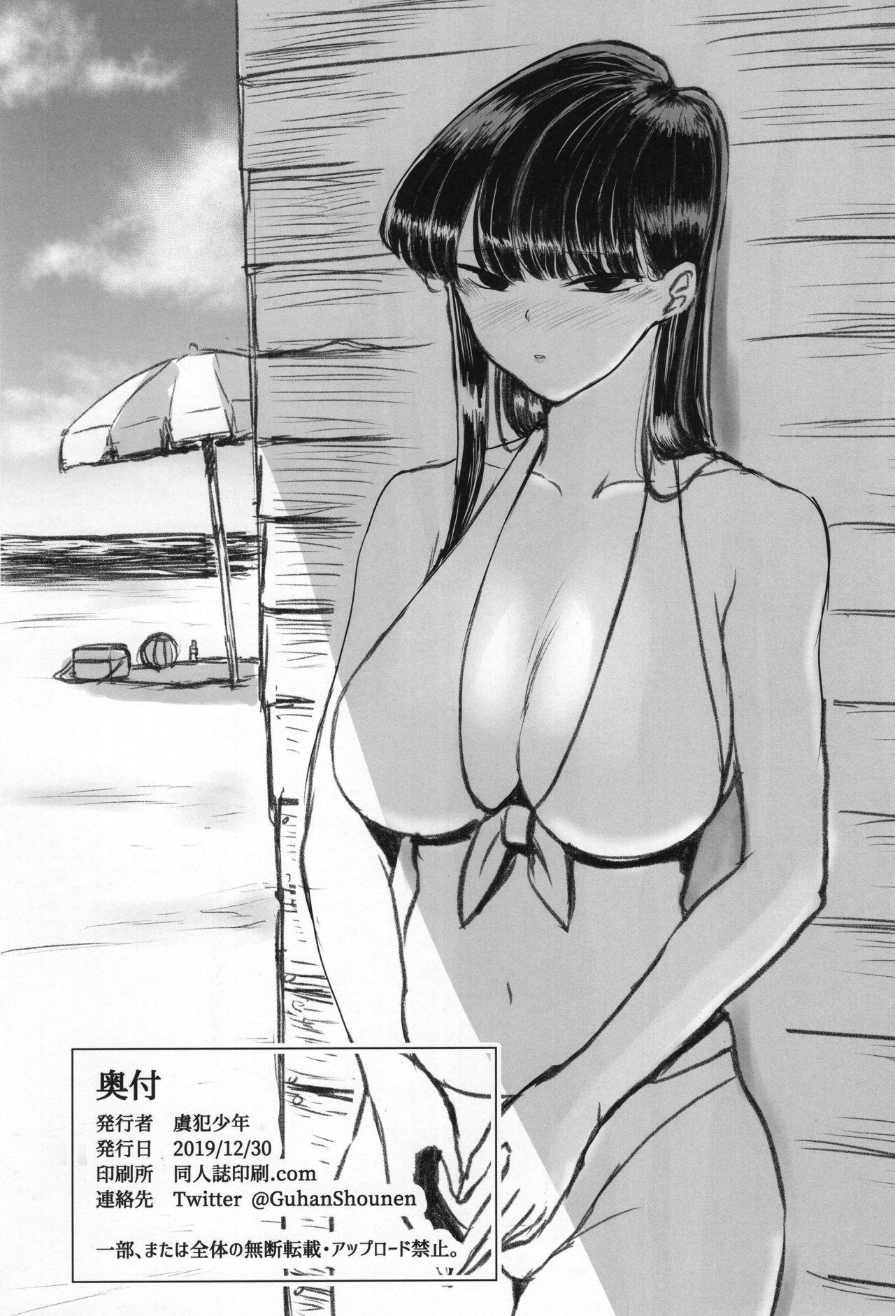Komi-ke no Kyoudai Asobi 33