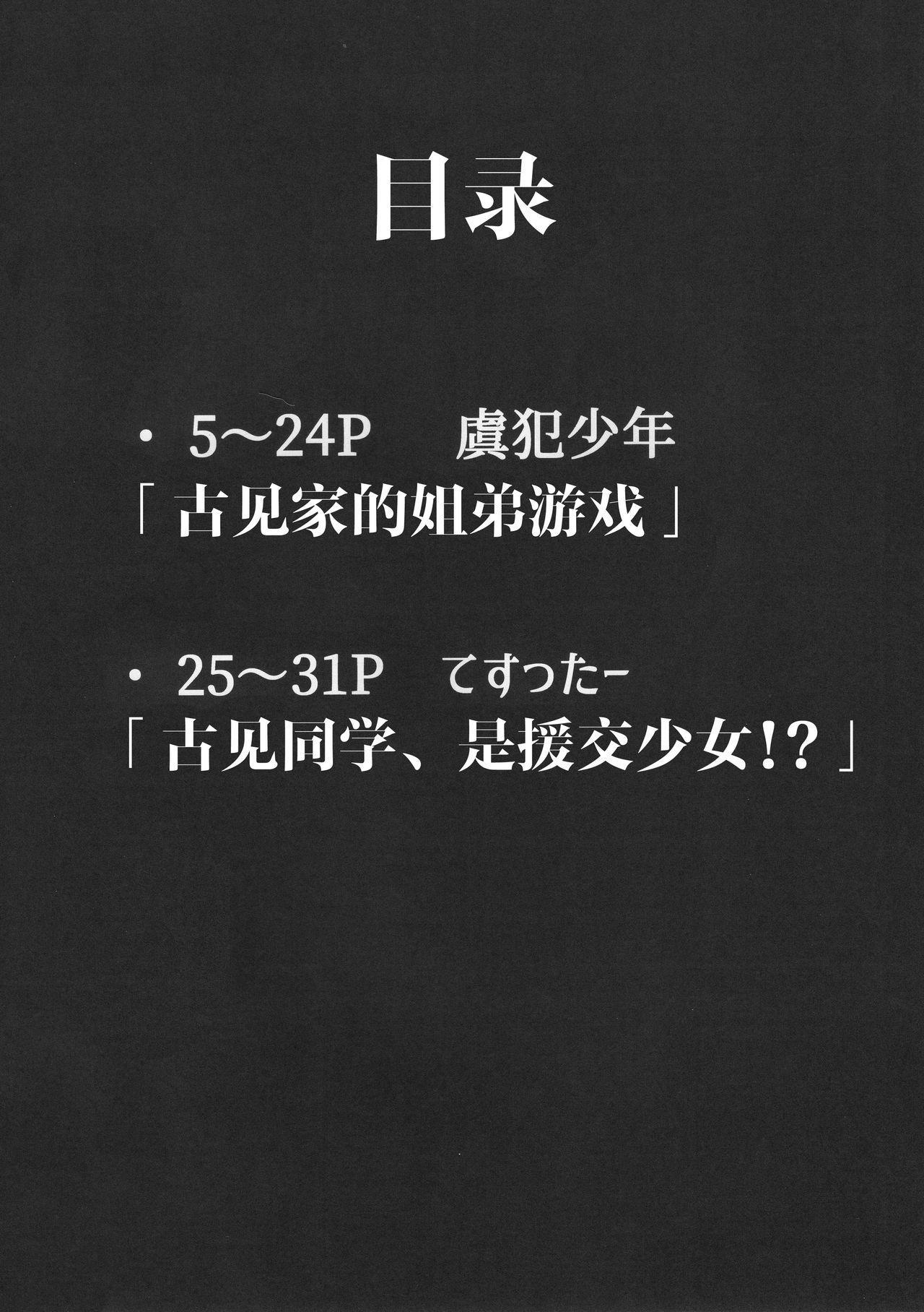 Komi-ke no Kyoudai Asobi 3