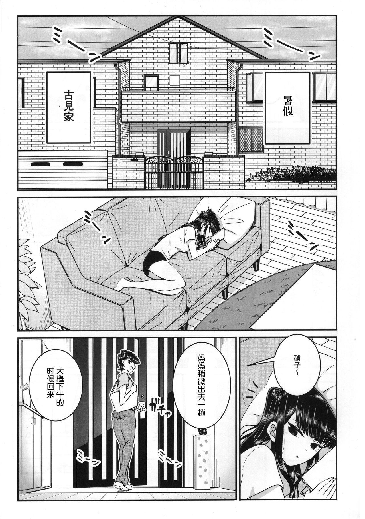 Komi-ke no Kyoudai Asobi 4