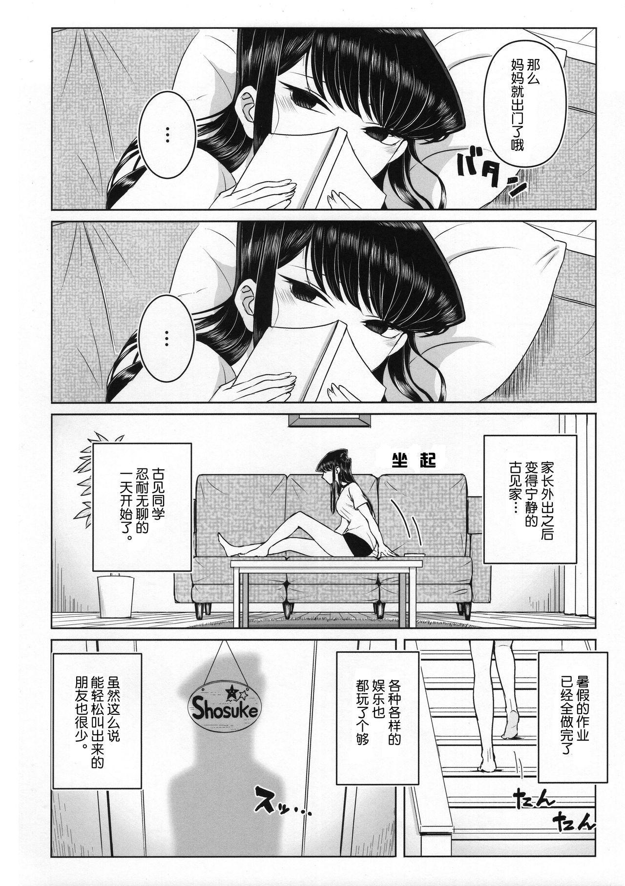 Komi-ke no Kyoudai Asobi 5