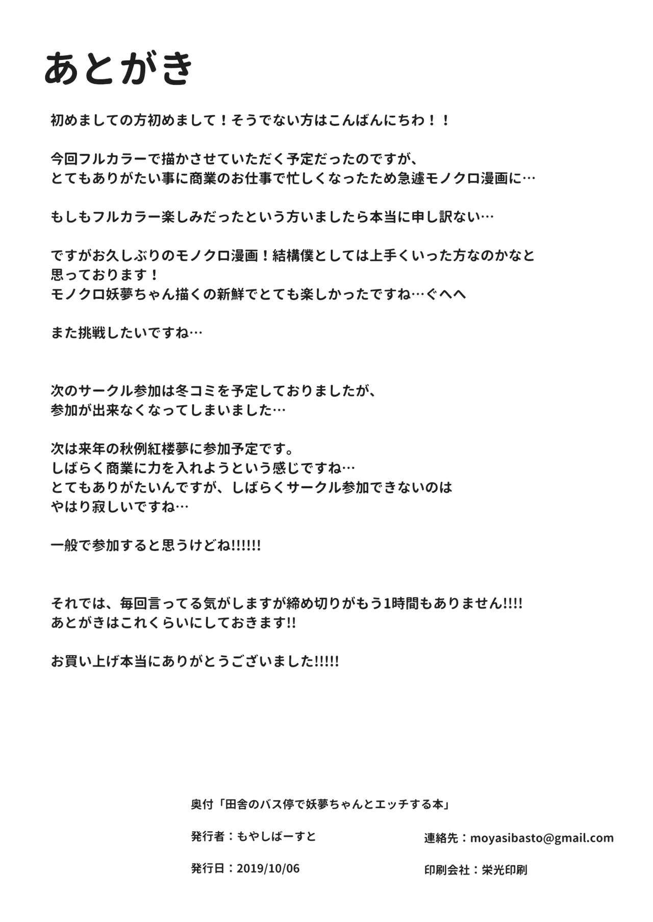 Inaka no Bustei Youmu-chan to Ecchi suru Hon 16
