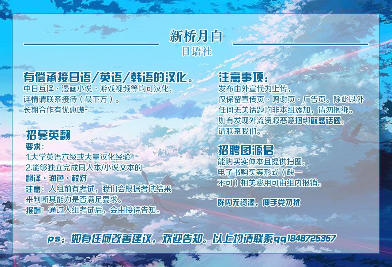 [Yakan Honpo (Inoue Tommy)] Megane Senpai Onee-chan - FGO Cute Glasses Sister(s) (Fate/Grand Order) [Chinese] [黎欧x新桥月白日语社] 22