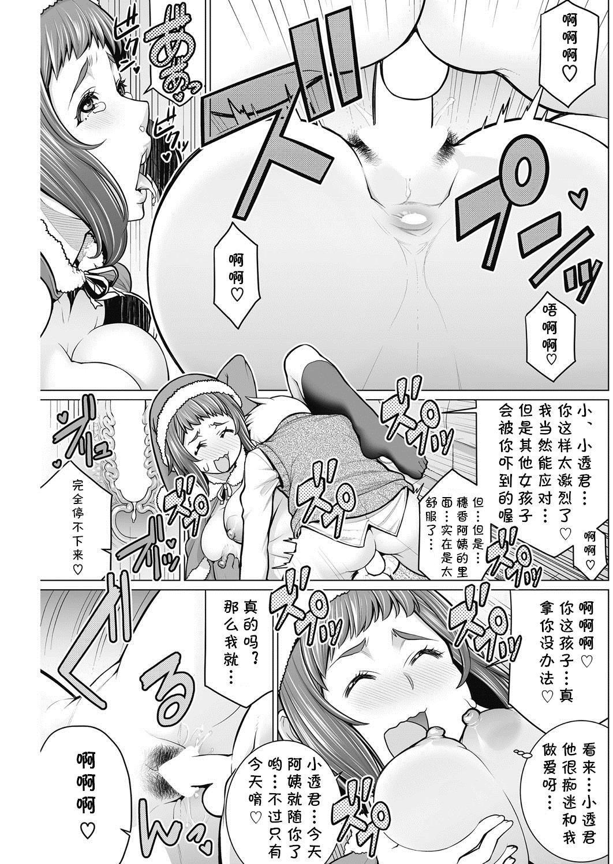 Dokidoki Christmas Party 12