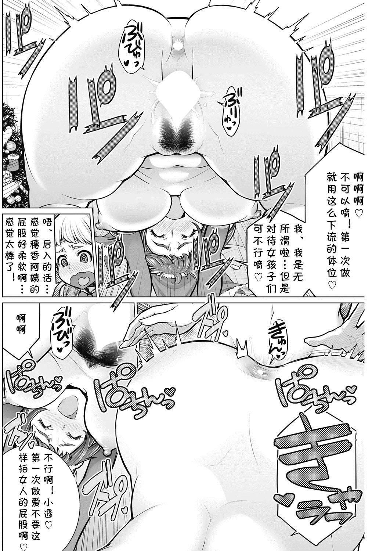 Dokidoki Christmas Party 13