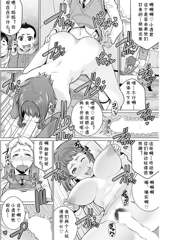 Dokidoki Christmas Party 15