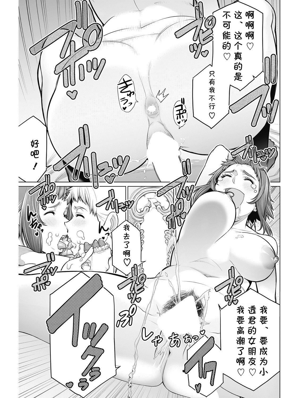 Dokidoki Christmas Party 18