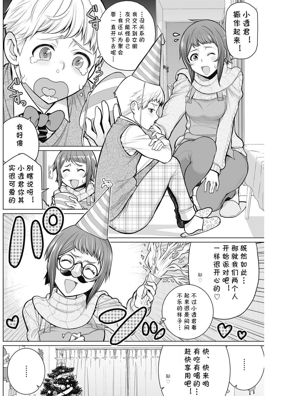 Dokidoki Christmas Party 1