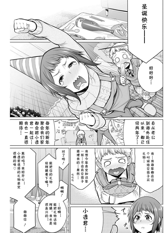 Dokidoki Christmas Party 2