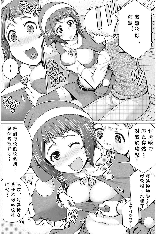 Dokidoki Christmas Party 5