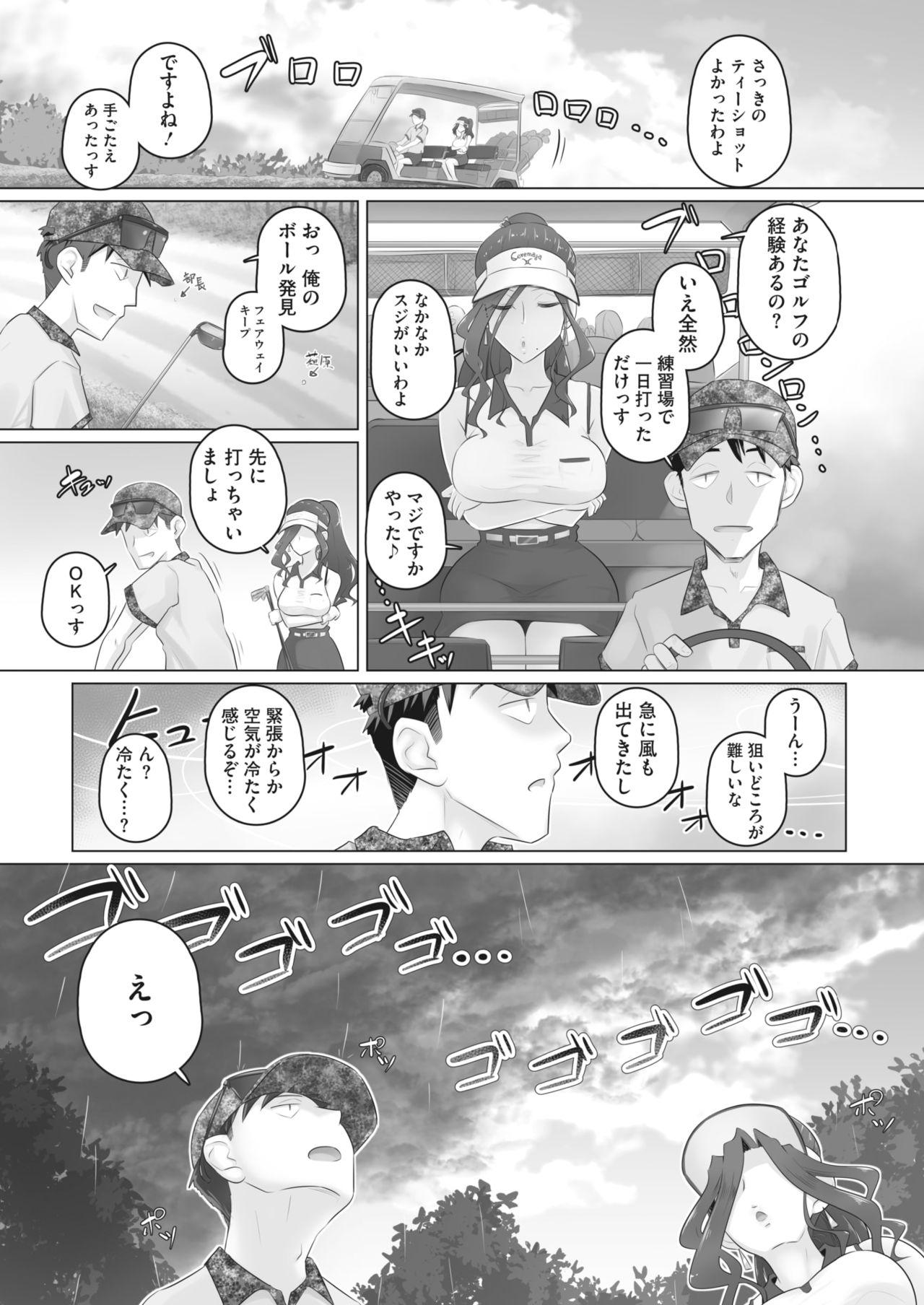 [Urayoroduya (Yoroduya Hyakuhachi)] Ki no Tsuyoi Onna Joushi (31-sai Hitozuma) Matome 98