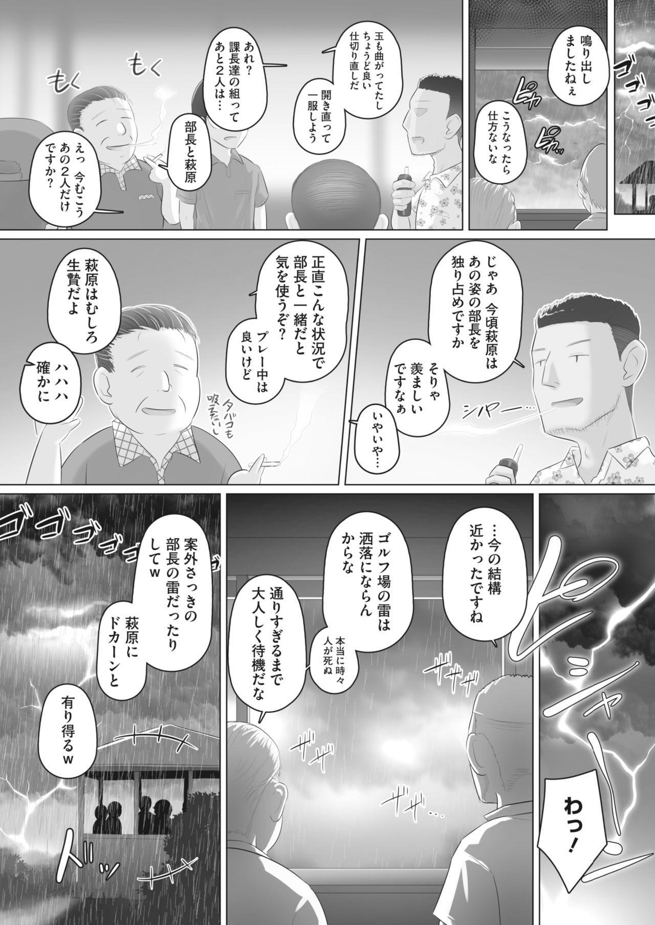 [Urayoroduya (Yoroduya Hyakuhachi)] Ki no Tsuyoi Onna Joushi (31-sai Hitozuma) Matome 105
