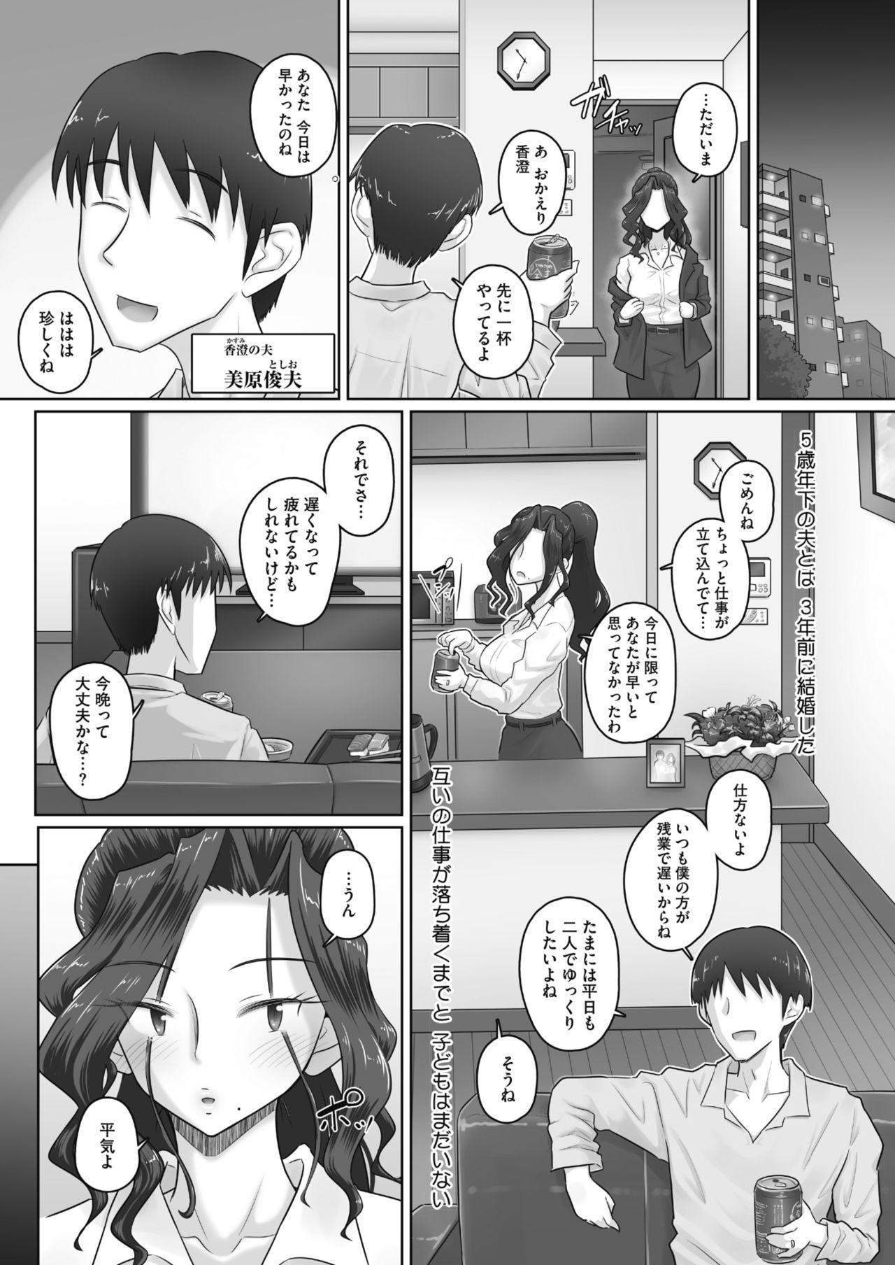 [Urayoroduya (Yoroduya Hyakuhachi)] Ki no Tsuyoi Onna Joushi (31-sai Hitozuma) Matome 10