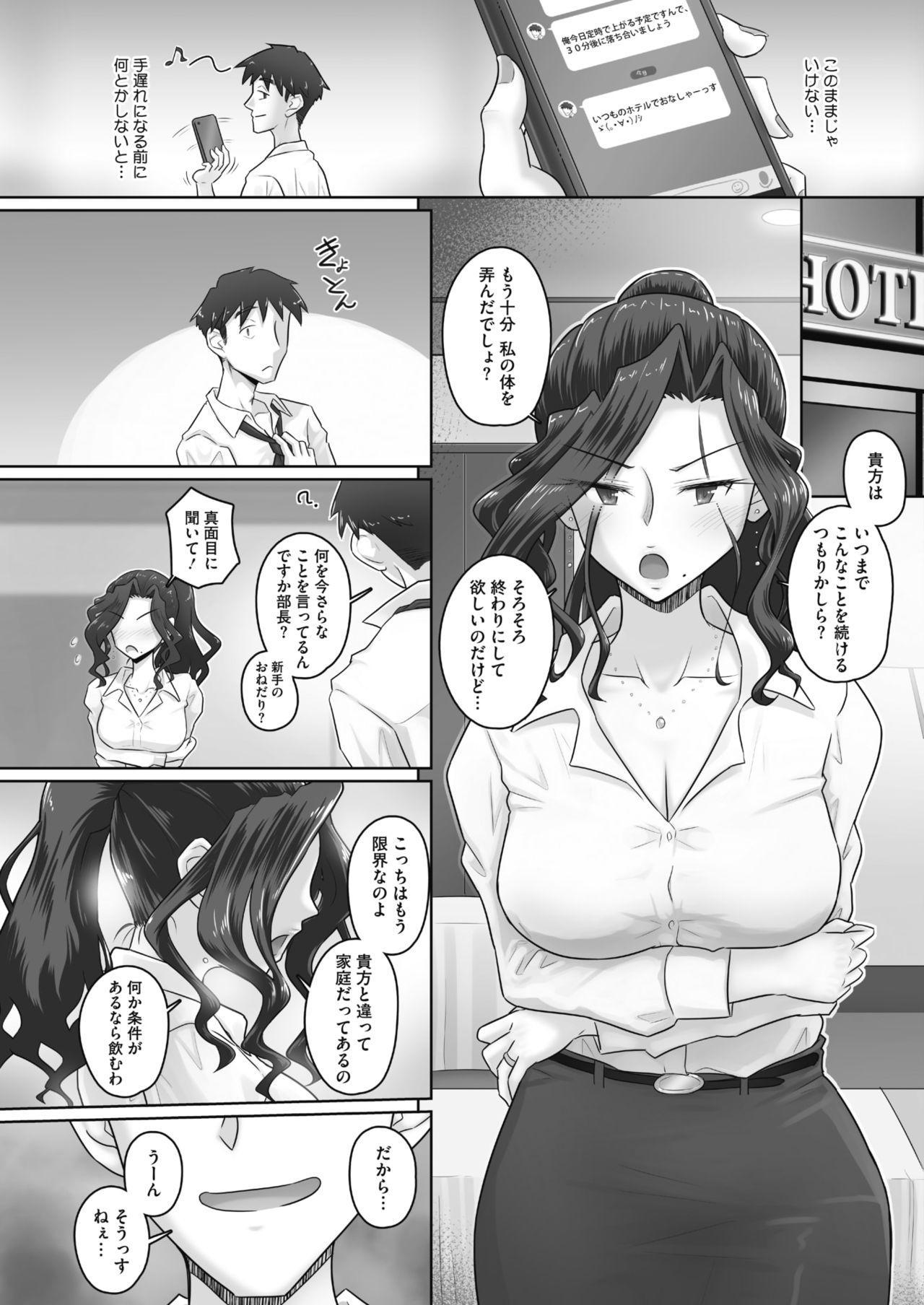 [Urayoroduya (Yoroduya Hyakuhachi)] Ki no Tsuyoi Onna Joushi (31-sai Hitozuma) Matome 13