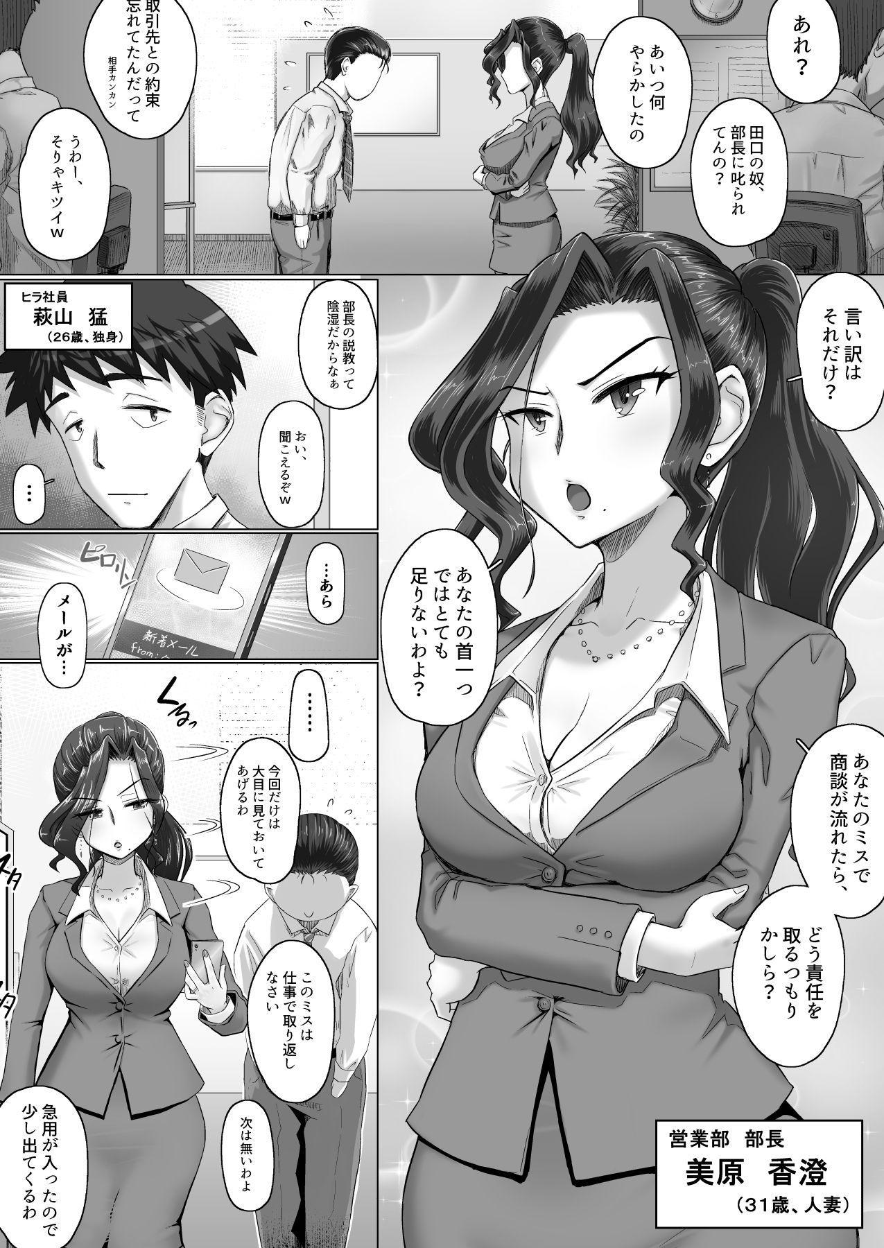 [Urayoroduya (Yoroduya Hyakuhachi)] Ki no Tsuyoi Onna Joushi (31-sai Hitozuma) Matome 22