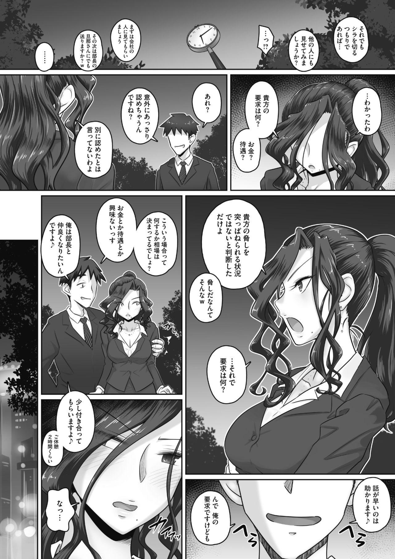 [Urayoroduya (Yoroduya Hyakuhachi)] Ki no Tsuyoi Onna Joushi (31-sai Hitozuma) Matome 3