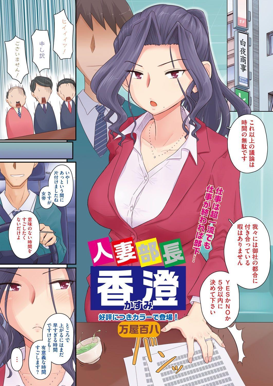 [Urayoroduya (Yoroduya Hyakuhachi)] Ki no Tsuyoi Onna Joushi (31-sai Hitozuma) Matome 47