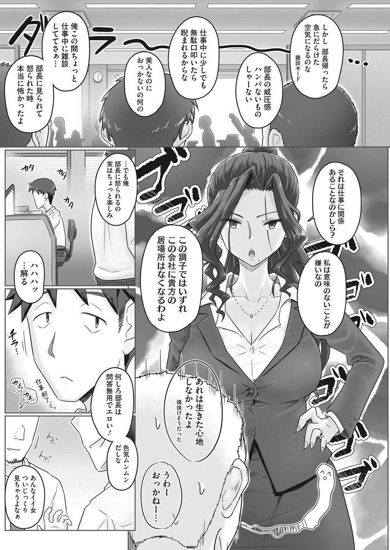 [Urayoroduya (Yoroduya Hyakuhachi)] Ki no Tsuyoi Onna Joushi (31-sai Hitozuma) Matome 54