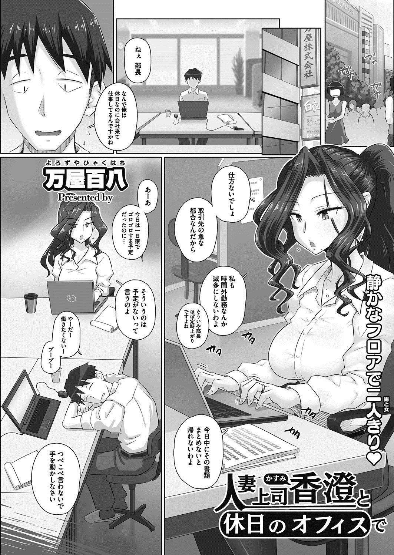 [Urayoroduya (Yoroduya Hyakuhachi)] Ki no Tsuyoi Onna Joushi (31-sai Hitozuma) Matome 73