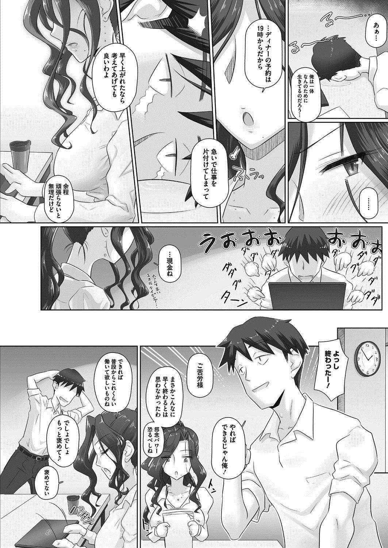 [Urayoroduya (Yoroduya Hyakuhachi)] Ki no Tsuyoi Onna Joushi (31-sai Hitozuma) Matome 74