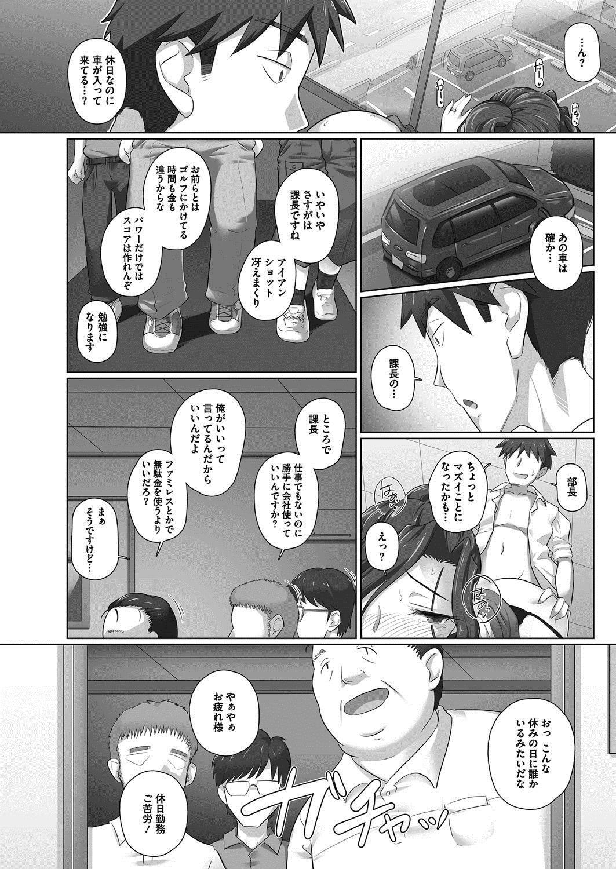 [Urayoroduya (Yoroduya Hyakuhachi)] Ki no Tsuyoi Onna Joushi (31-sai Hitozuma) Matome 82