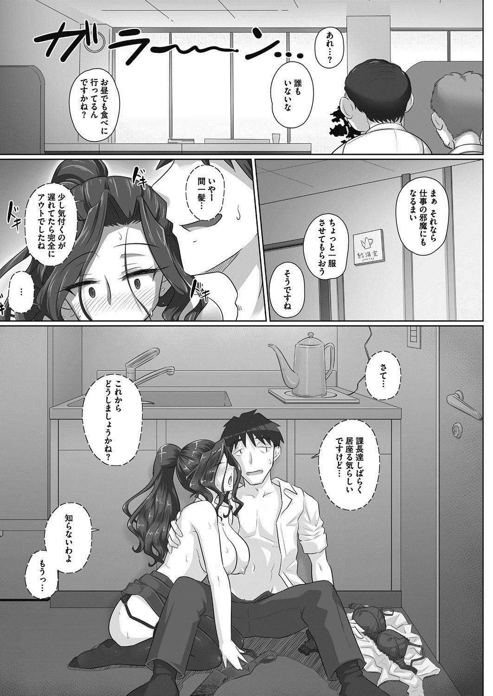 [Urayoroduya (Yoroduya Hyakuhachi)] Ki no Tsuyoi Onna Joushi (31-sai Hitozuma) Matome 83