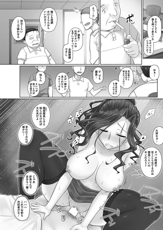 [Urayoroduya (Yoroduya Hyakuhachi)] Ki no Tsuyoi Onna Joushi (31-sai Hitozuma) Matome 86