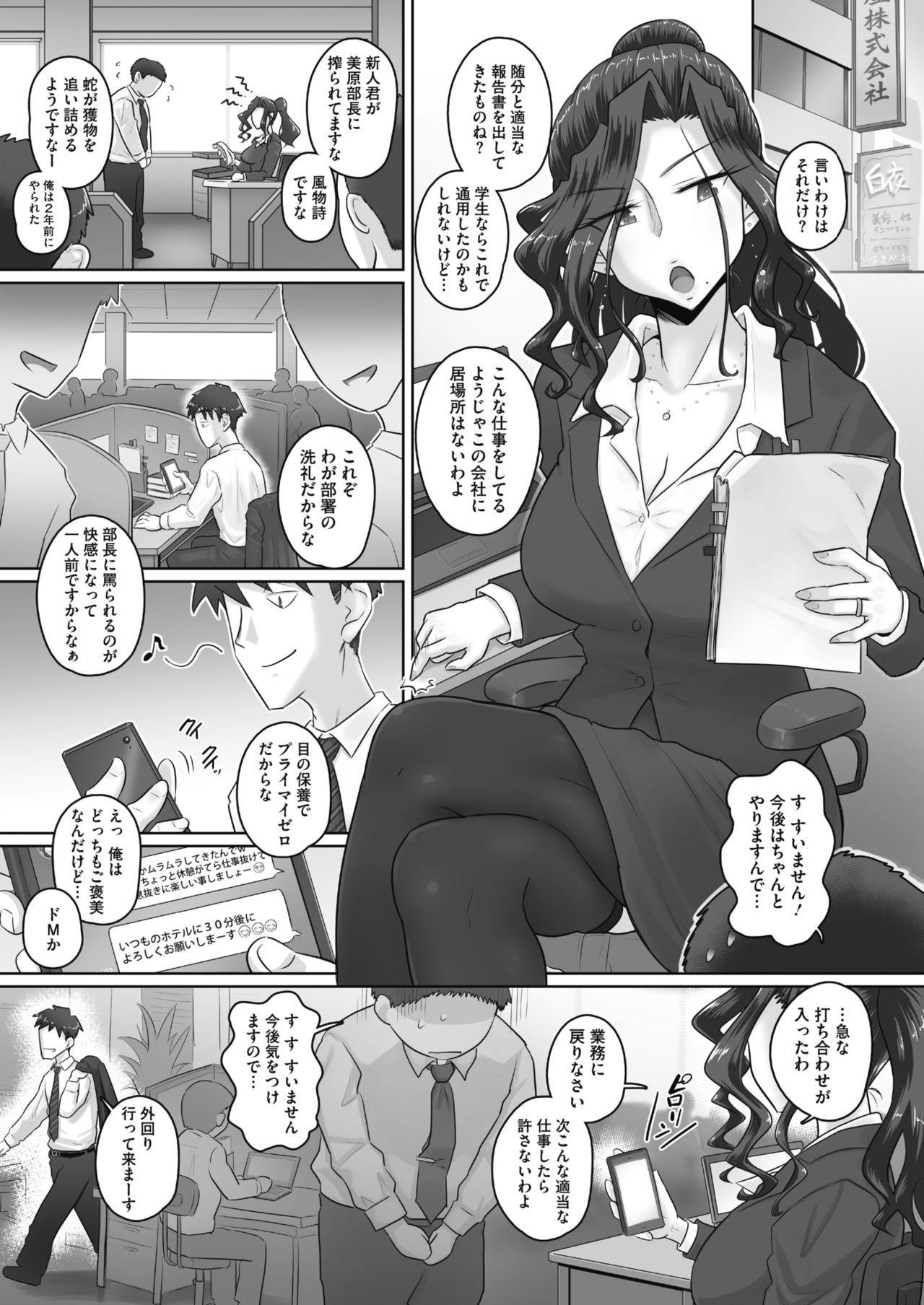 [Urayoroduya (Yoroduya Hyakuhachi)] Ki no Tsuyoi Onna Joushi (31-sai Hitozuma) Matome 8