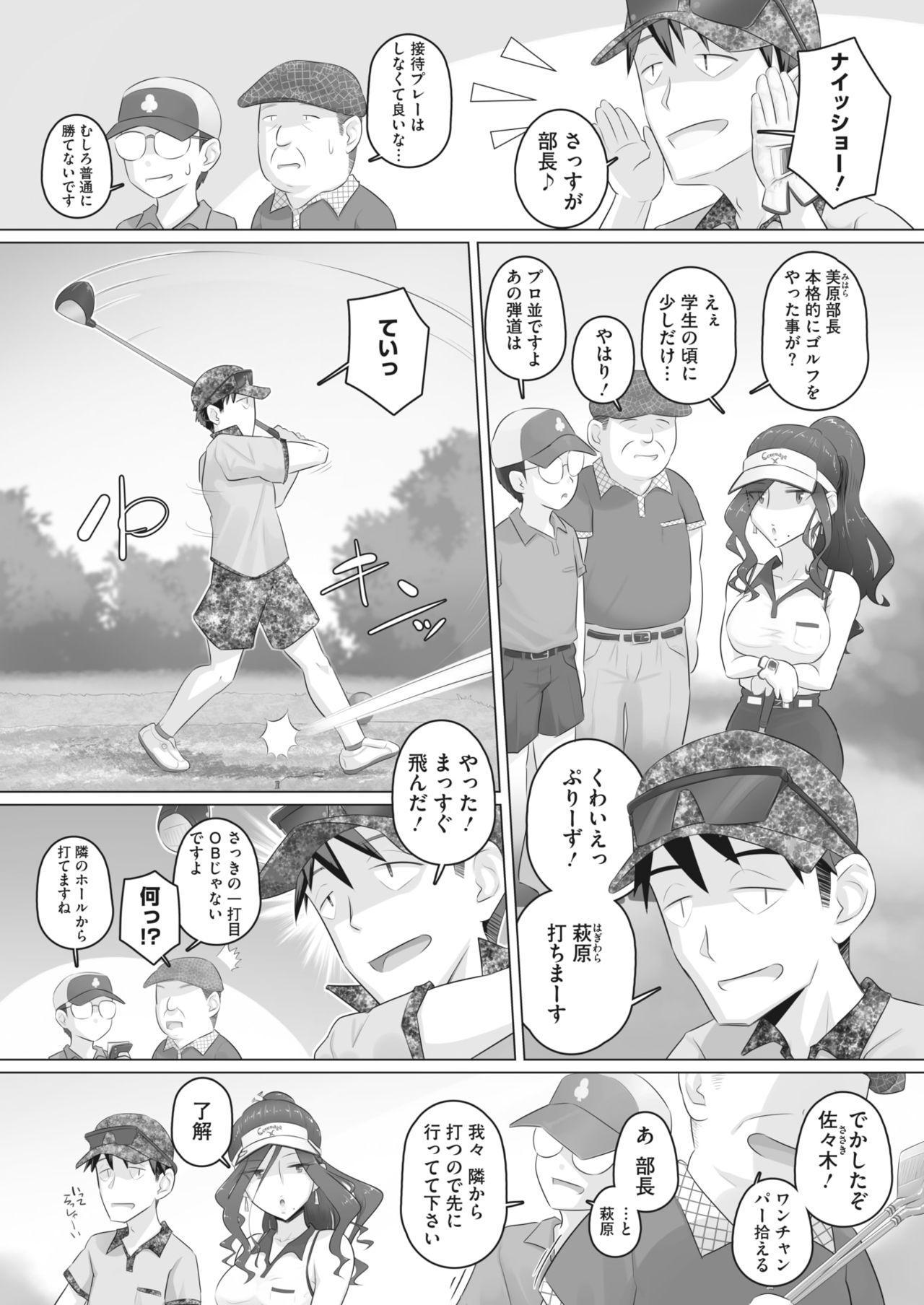 [Urayoroduya (Yoroduya Hyakuhachi)] Ki no Tsuyoi Onna Joushi (31-sai Hitozuma) Matome 97