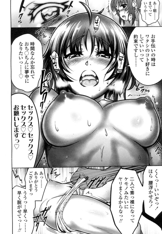 COMIC Koh Vol. 1 226