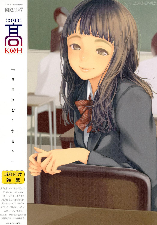 COMIC Koh Vol. 7 0