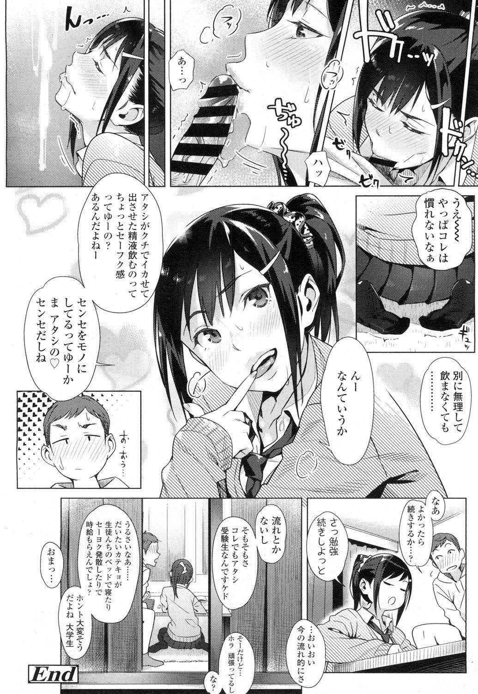 COMIC Koh Vol. 7 16