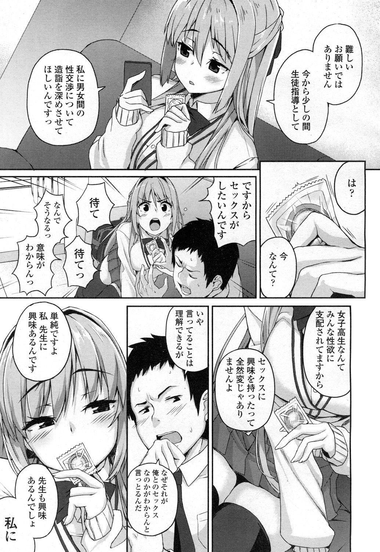 COMIC Koh Vol. 7 19