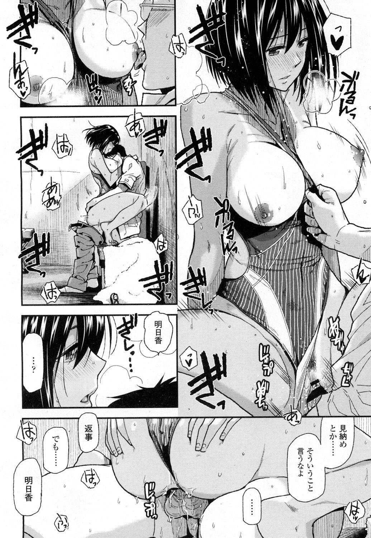COMIC Koh Vol. 7 218