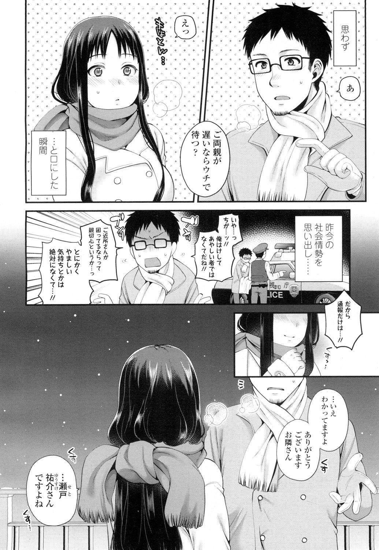 COMIC Koh Vol. 7 336
