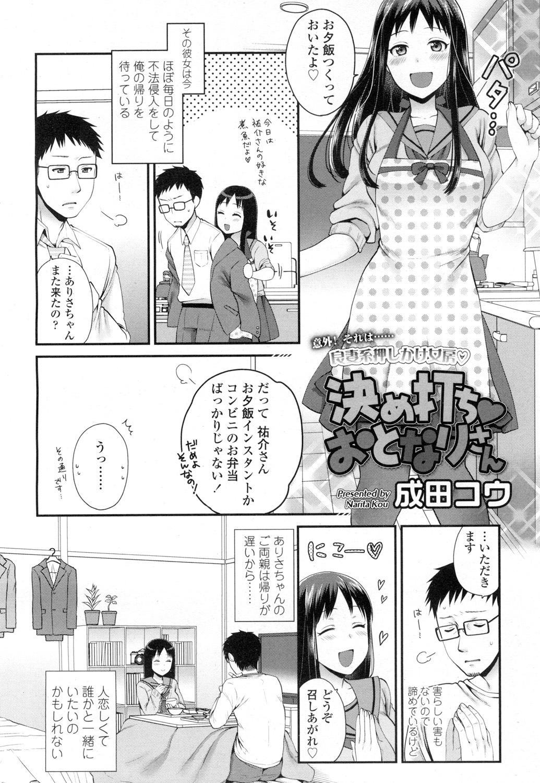 COMIC Koh Vol. 7 338