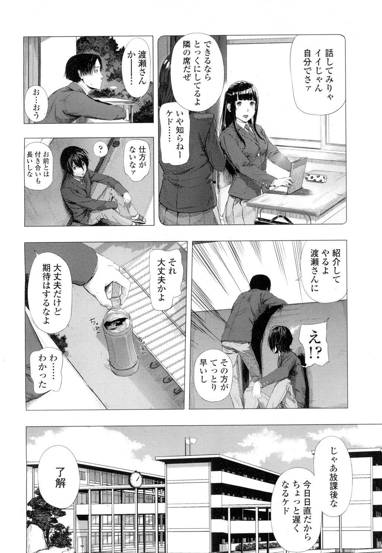 COMIC Koh Vol. 7 378