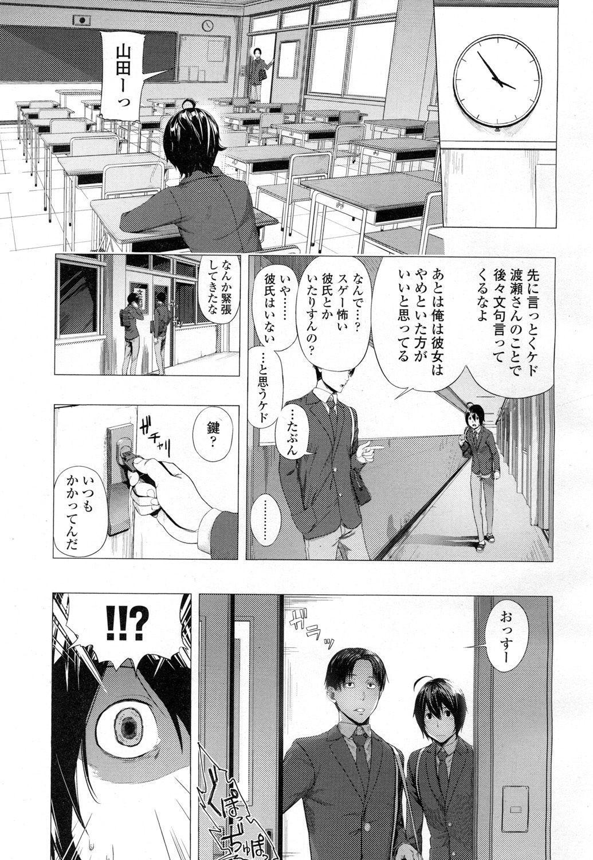 COMIC Koh Vol. 7 379