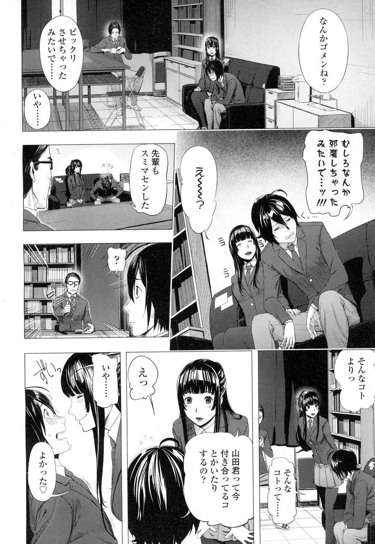COMIC Koh Vol. 7 382