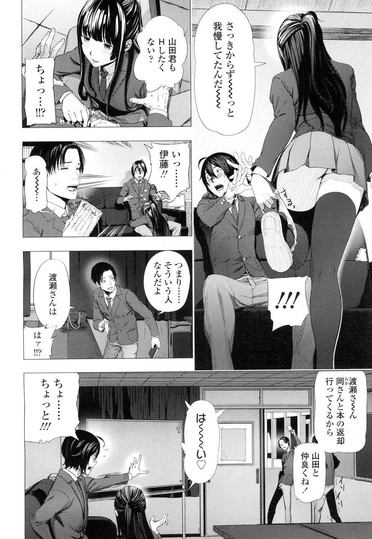 COMIC Koh Vol. 7 384