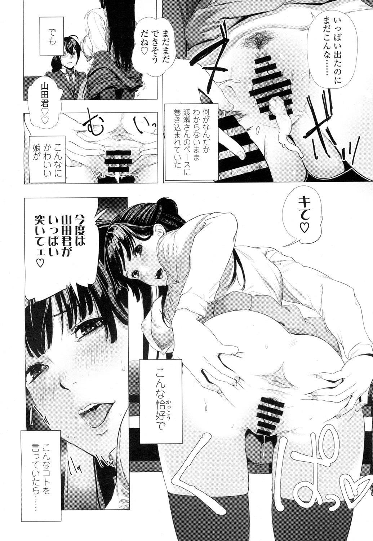 COMIC Koh Vol. 7 388