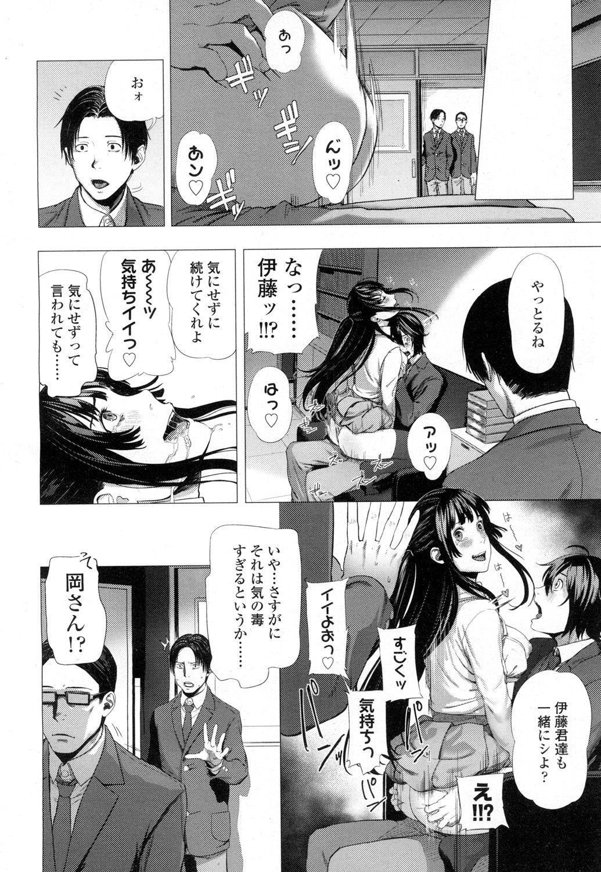 COMIC Koh Vol. 7 390