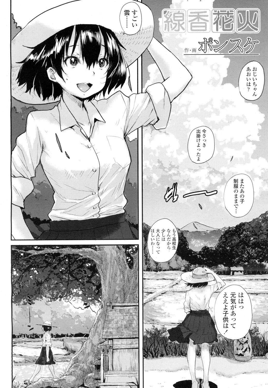 COMIC Koh Vol. 7 396