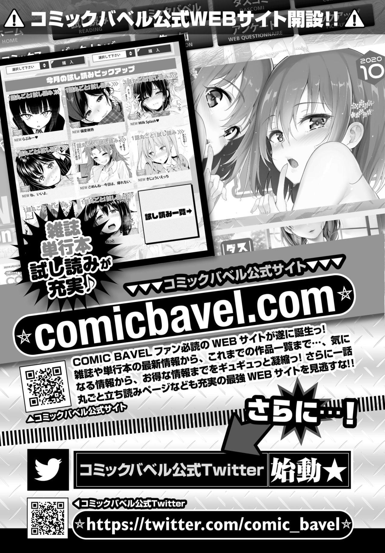 COMIC BAVEL 2020-11 383