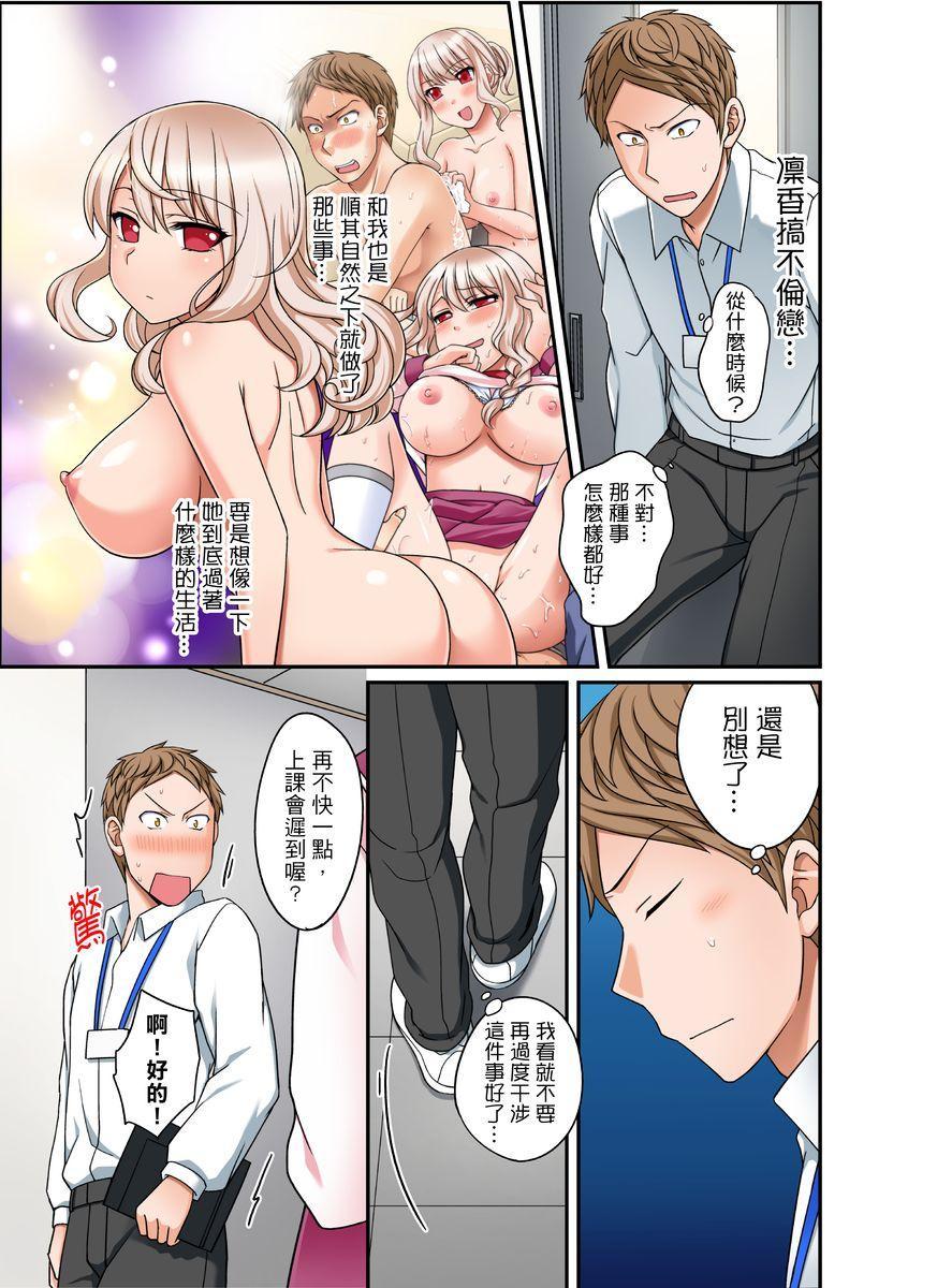 Damette Itte mo Irerun desho?~ Seito to Ofuro de Majiiki Doukyo | 拒絕了你也還是會插入進來不是嗎?和學生在浴室裡高潮絕頂同居 Ch.1-7 165