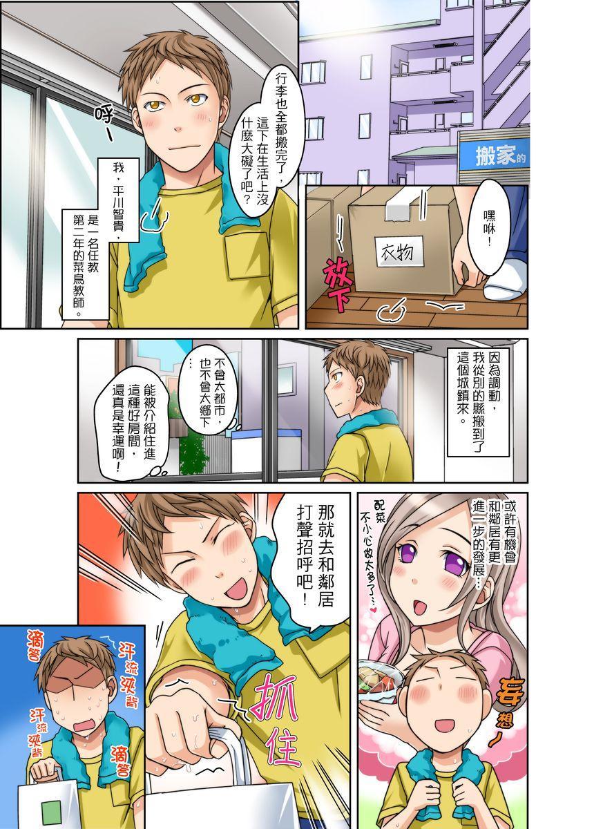 Damette Itte mo Irerun desho?~ Seito to Ofuro de Majiiki Doukyo | 拒絕了你也還是會插入進來不是嗎?和學生在浴室裡高潮絕頂同居 Ch.1-7 1