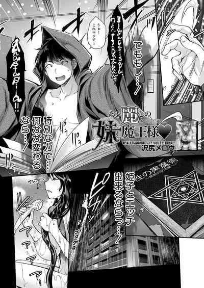 COMIC Mugen Tensei 2020-09 5