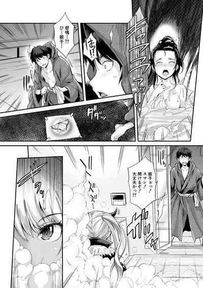 COMIC Mugen Tensei 2020-09 9