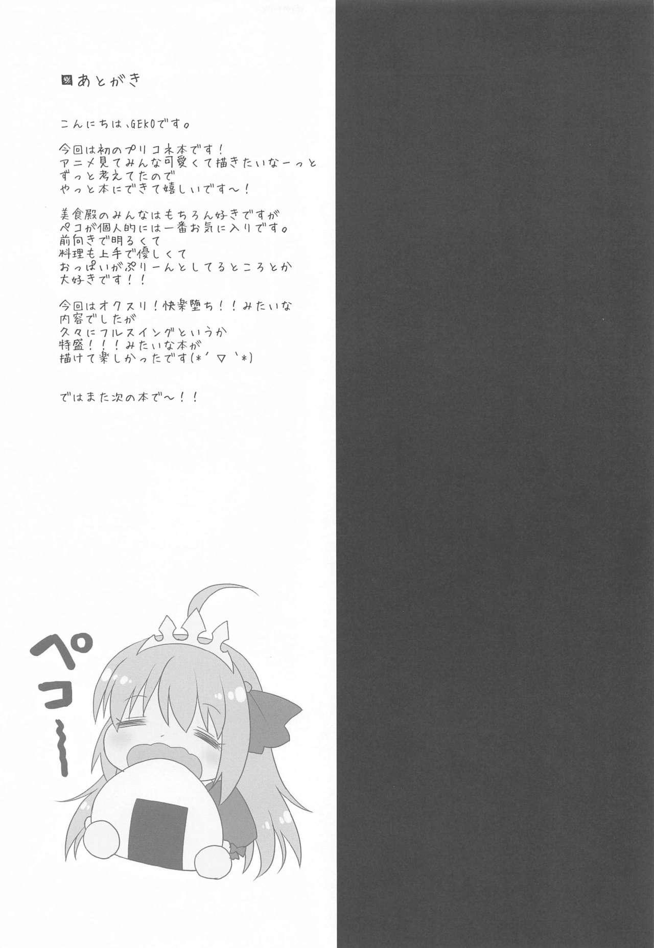 Biyakuzuke Pecorine 21