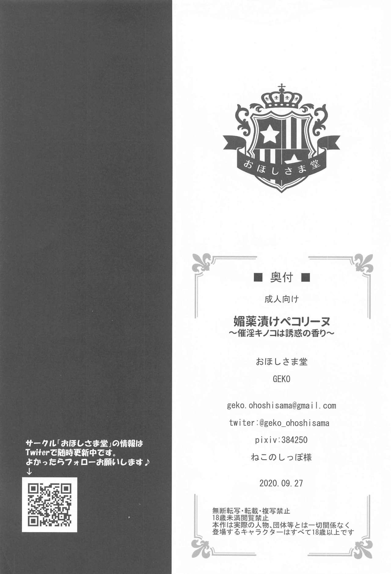 Biyakuzuke Pecorine 24
